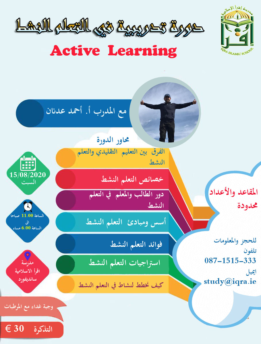 Active Learning cours